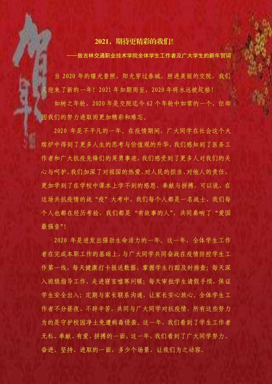 致全tixue生工zuozhe及广daxue生的新年贺词!